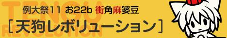 天狗レボリューション - 街角麻婆豆