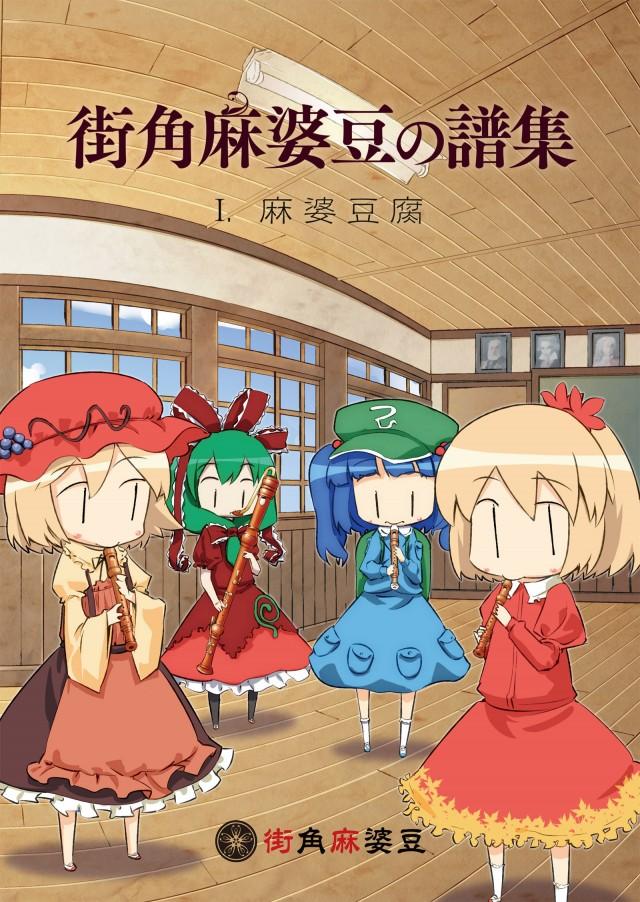 街角麻婆豆の譜集 I.麻婆豆腐