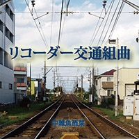 リコーダー交通組曲 - 街角麻婆豆