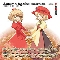 Autumn Again!! - 街角麻婆豆