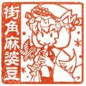 街角麻婆豆-スタンプ